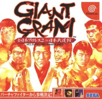 Giant Gram: All Japan ProWrestling 2