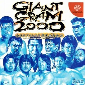 Giant Gram 2000: All Japan Pro Wrestling 3
