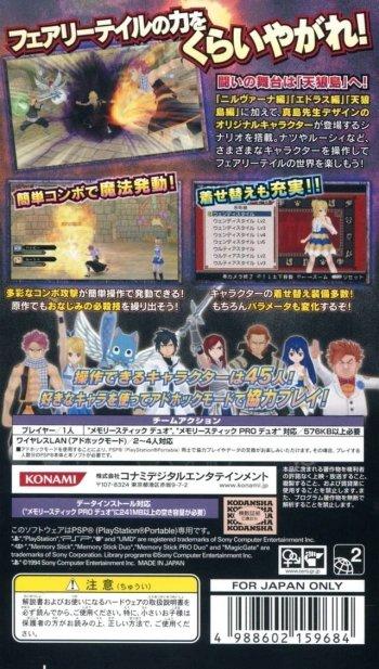 Fairy Tail: Zelef Kakusei