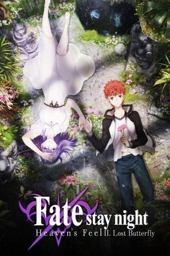 Fate/stay night: Heaven's Feel  II. Lost Butterfly