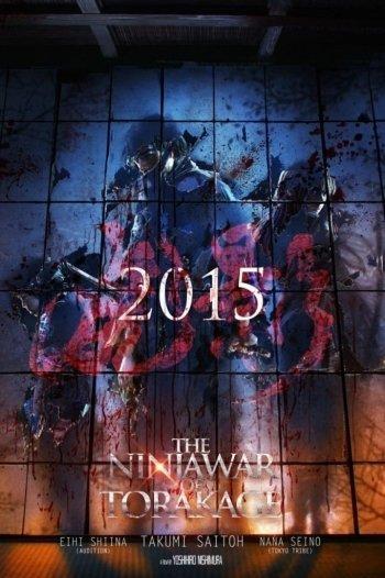 The Ninja War of Torakage