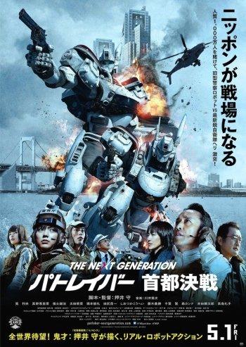 The Next Generation Patlabor: Tokyo War