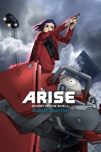 Ghost in the Shell Arise - Border 1: Ghost Pain