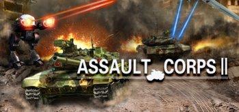 Assault Corps 2