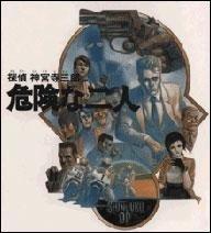 Tantei Jinguuji Saburo: Kiken na Futari