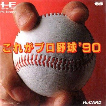 Kore ga Pro Yakyuu '90