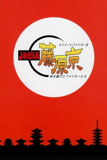 Street Fighter II: Return to Fujiwara Capital