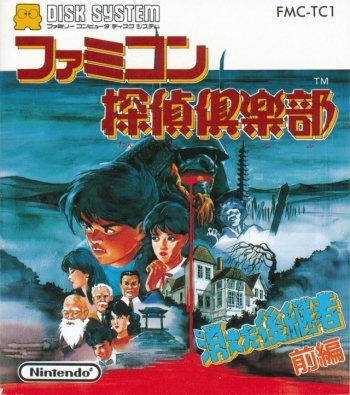Famicom Tantei Club: Kieta Koukeisha