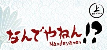 Nandeyanen!? - The 1st Sûtra